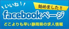 facebookページ。どこよりも早い静岡県の求人情報。