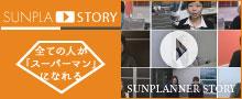 SUNPLANNER STORY