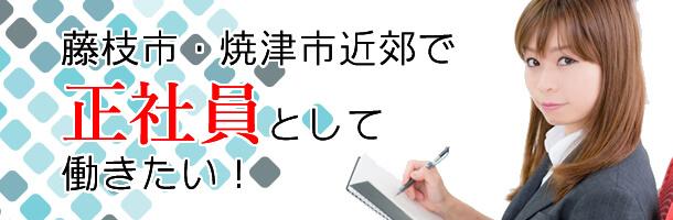藤枝市・焼津市近郊で正社員として働きたい!